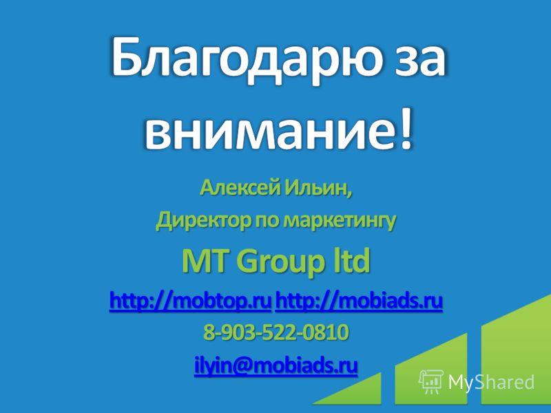 Алексей Ильин, Директор по маркетингу MT Group ltd http://mobtop.ruhttp://mobtop.ru http://mobiads.ru http://mobiads.ru http://mobtop.ruhttp://mobiads.ru 8-903-522-0810 ilyin@mobiads.ru