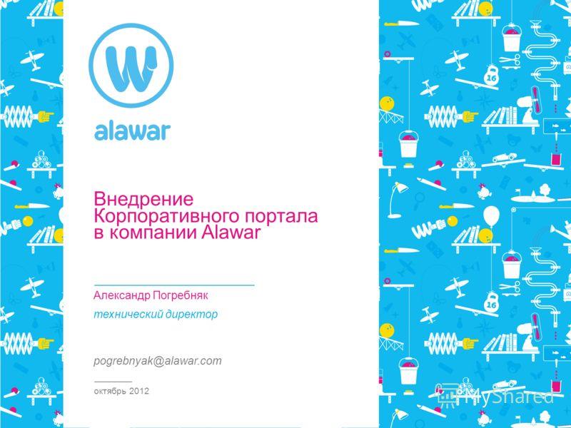 октябрь 2012 Внедрение Корпоративного портала в компании Alawar Александр Погребняк технический директор pogrebnyak@alawar.com