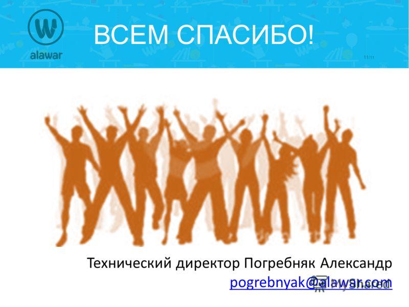 11/ 11 ВСЕМ СПАСИБО! Технический директор Погребняк Александр pogrebnyak@alawar.com pogrebnyak@alawar.com