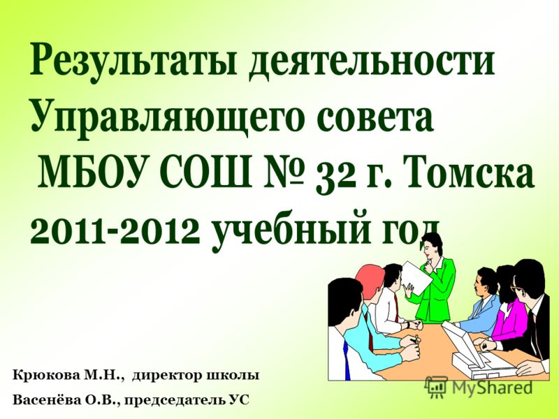 Крюкова М.Н., директор школы Васенёва О.В., председатель УС