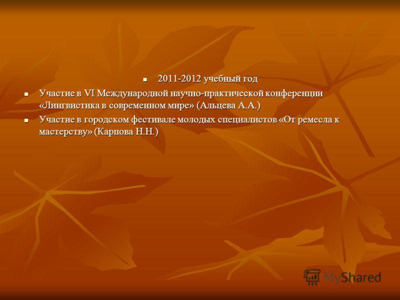 2011-2012 учебный год 2011-2012 учебный год Участие в VI Международной научно-практической конференции «Лингвистика в современном мире» (Альцева А.А.) Участие в VI Международной научно-практической конференции «Лингвистика в современном мире» (Альцев