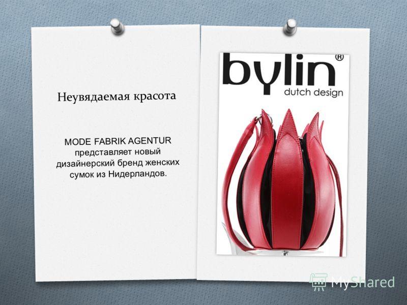 Неувядаемая красота MODE FABRIK AGENTUR представляет новый дизайнерский бренд женских сумок из Нидерландов.
