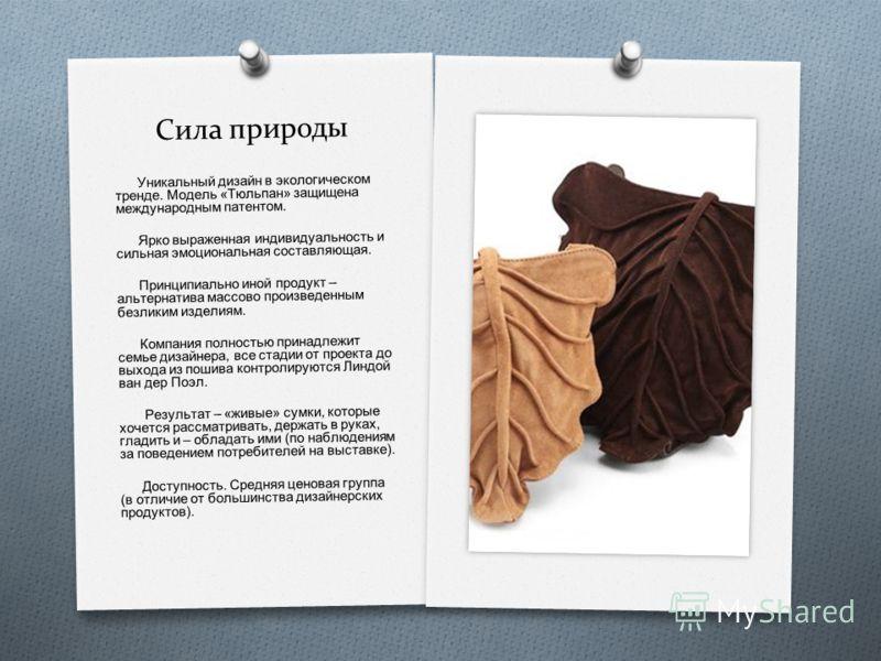 Сила природы Уникальный дизайн в экологическом тренде. Модель « Тюльпан » защищена международным патентом. Ярко выраженная индивидуальность и сильная эмоциональная составляющая. Принципиально иной продукт – альтернатива массово произведенным безликим