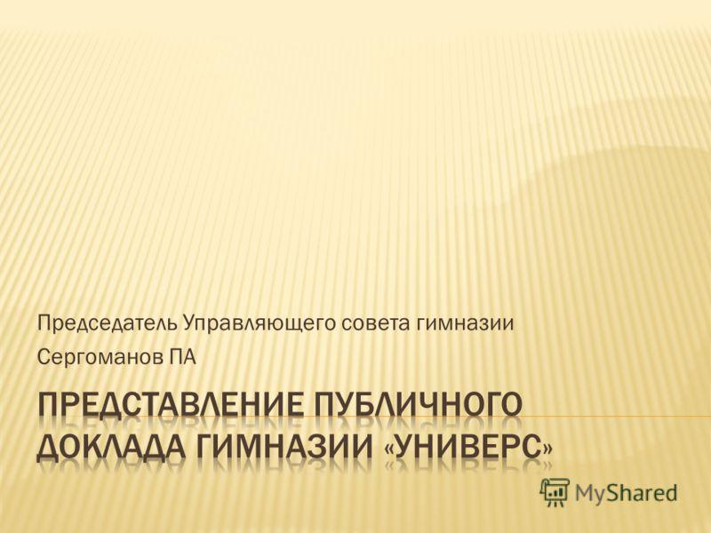Председатель Управляющего совета гимназии Сергоманов ПА