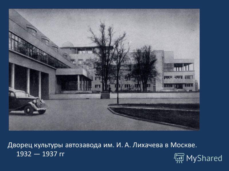 Дворец культуры автозавода им. И. А. Лихачева в Москве. 1932 1937 гг