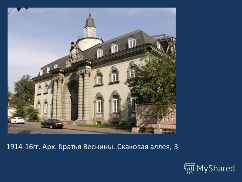 1914-16гг. Арх. братья Веснины. Скаковая аллея, 3