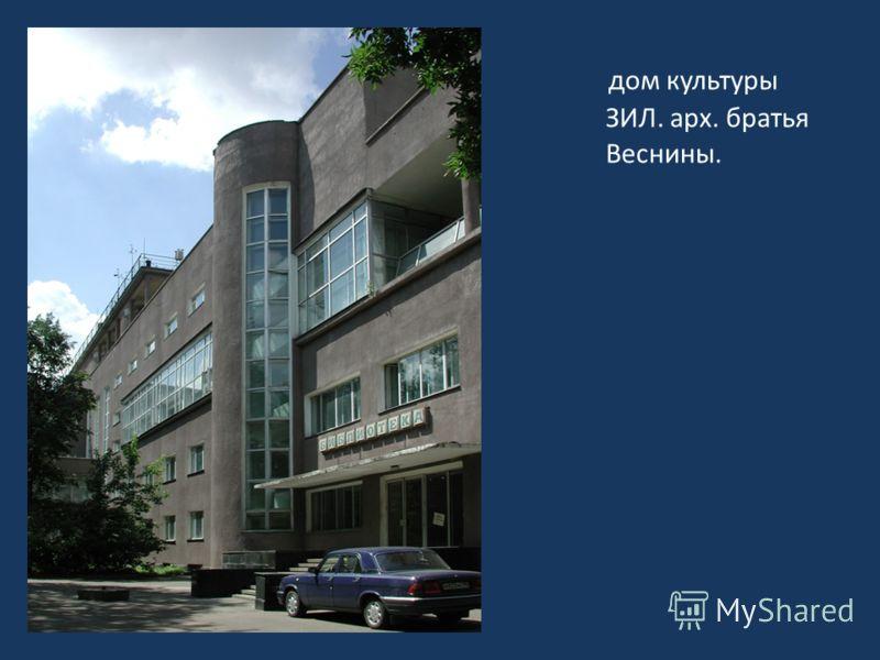 дом культуры ЗИЛ. арх. братья Веснины.