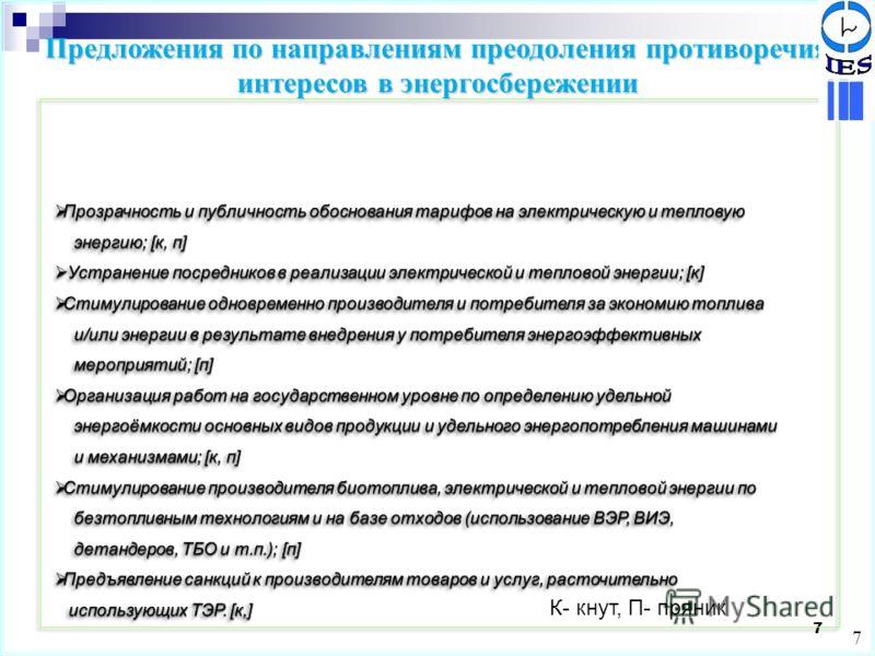 7 7 Предложения по направлениям преодоления противоречия интересов в энергосбережении К- кнут, П- пряник