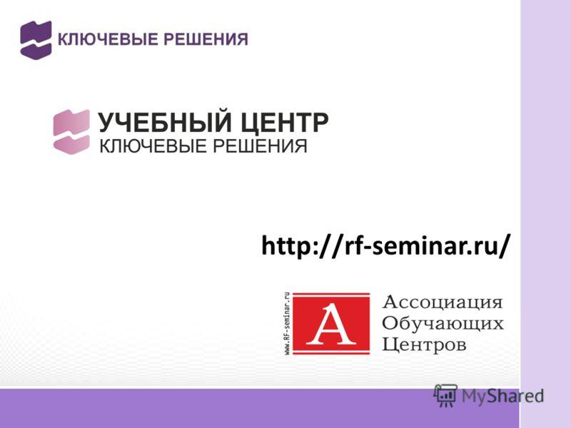 http://rf-seminar.ru/