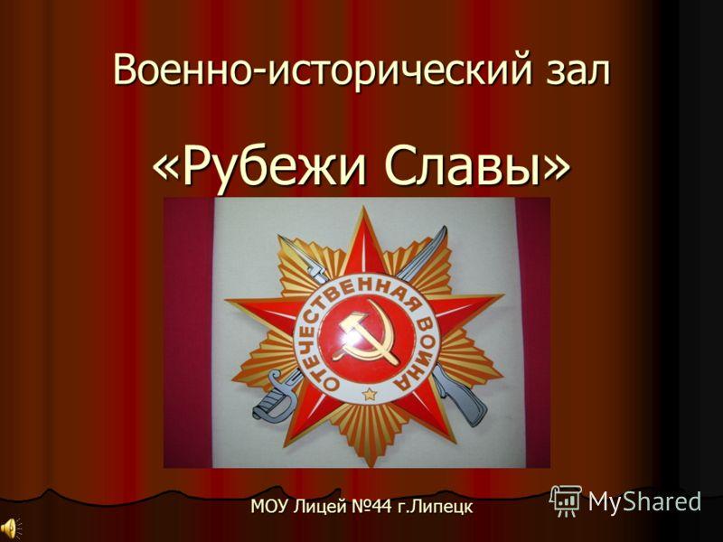 Военно-исторический зал «Рубежи Славы» МОУ Лицей 44 г.Липецк