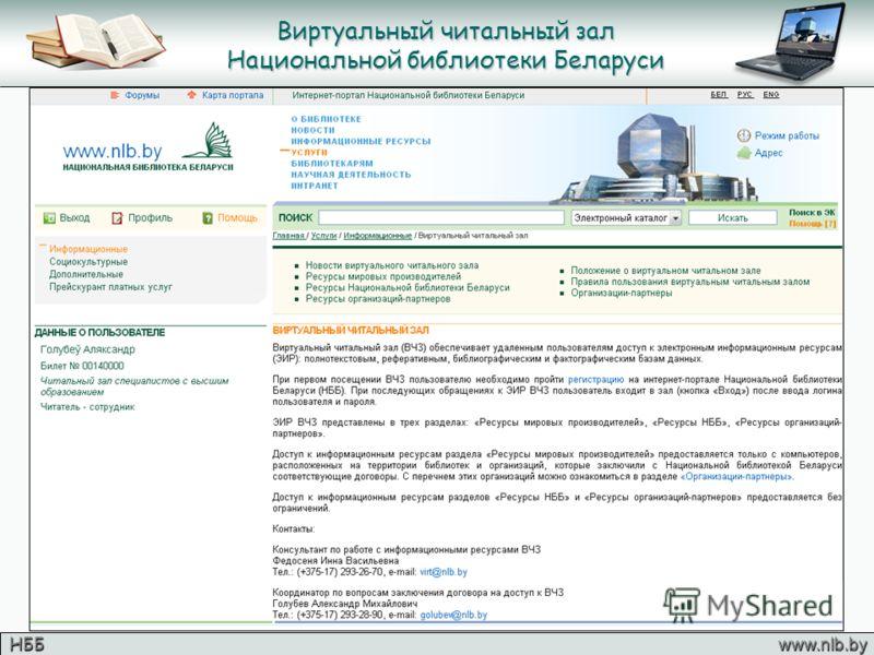 Виртуальный читальный зал Национальной библиотеки Беларуси НББ www.nlb.by