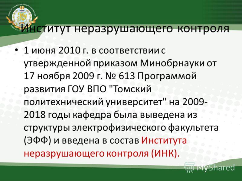 Институт неразрушающего контроля 1 июня 2010 г. в соответствии с утвержденной приказом Минобрнауки от 17 ноября 2009 г. 613 Программой развития ГОУ ВПО