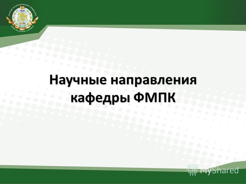 Научные направления кафедры ФМПК