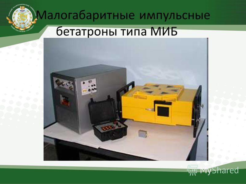 Малогабаритные импульсные бетатроны типа МИБ
