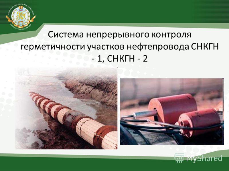 Система непрерывного контроля герметичности участков нефтепровода СНКГН - 1, СНКГН - 2