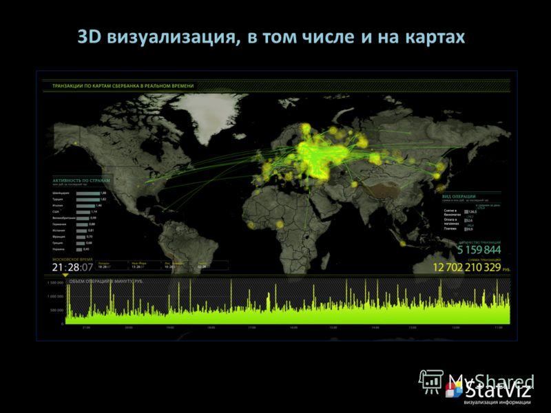 3D визуализация, в том числе и на картах