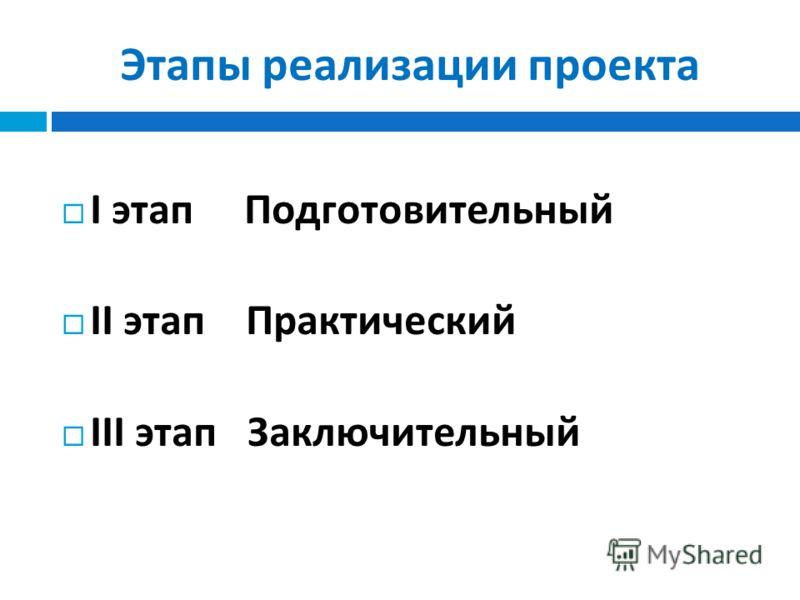 Этапы реализации проекта I этап Подготовительный II этап Практический III этап Заключительный