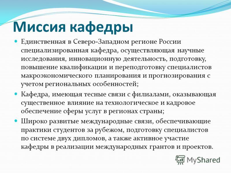 Миссия кафедры Единственная в Северо-Западном регионе России специализированная кафедра, осуществляющая научные исследования, инновационную деятельность, подготовку, повышение квалификации и переподготовку специалистов макроэкономического планировани
