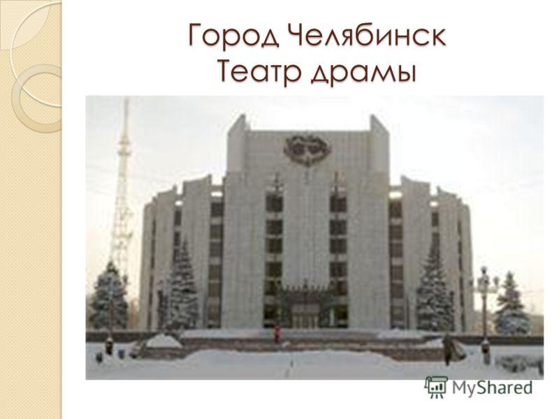 Город Челябинск Театр драмы