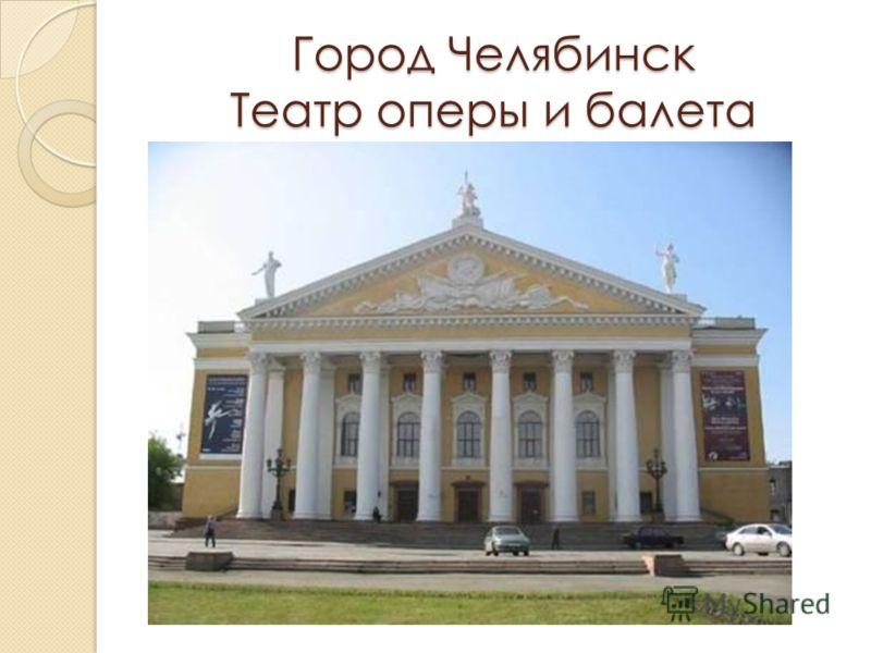 Город Челябинск Театр оперы и балета