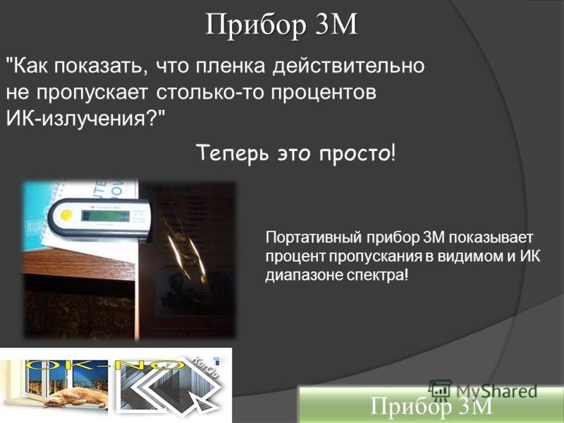 Прибор 3М Как показать, что пленка действительно не пропускает столько-то процентов ИК-излучения? Теперь это просто! Портативный прибор 3М показывает процент пропускания в видимом и ИК диапазоне спектра!