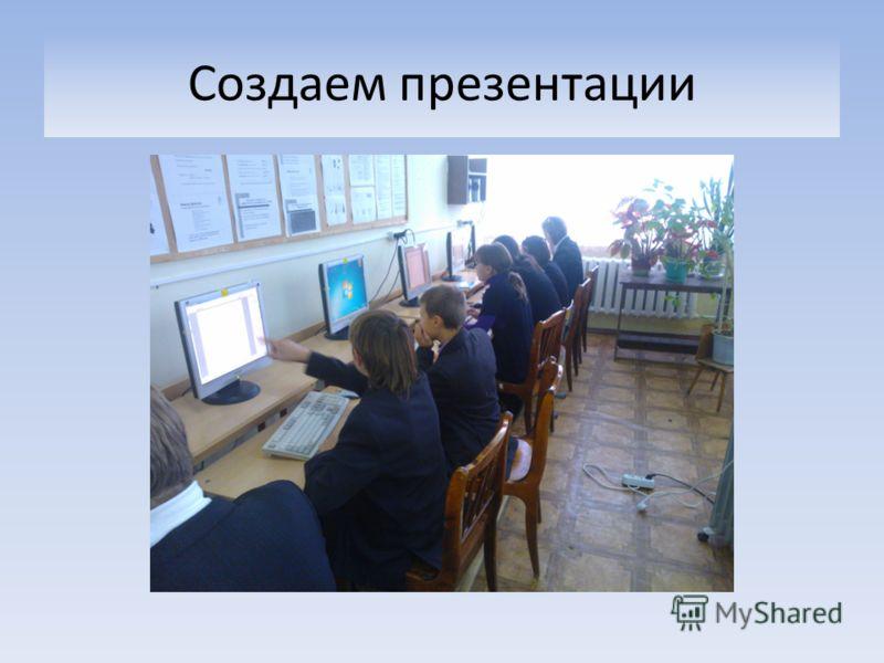 Создаем презентации