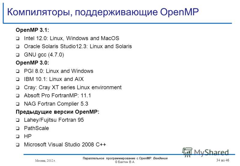 Компиляторы, поддерживающие OpenMP Москва, 2012 г. Параллельное программирование с OpenMP: Введение © Бахтин В.А. 34 из 46 OpenMP 3.1: Intel 12.0: Linux, Windows and MacOS Oracle Solaris Studio12.3: Linux and Solaris GNU gcc (4.7.0) OpenMP 3.0: PGI 8