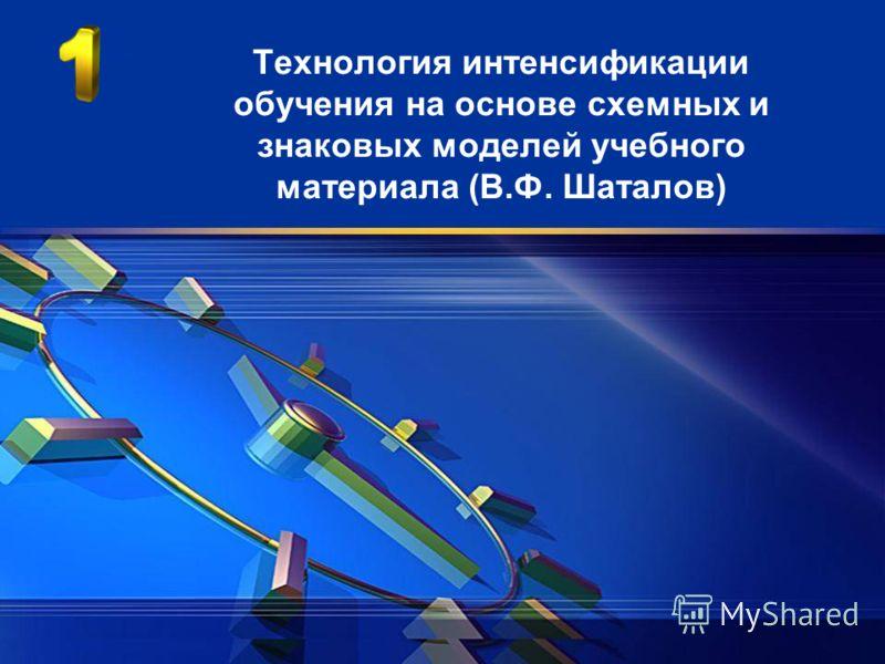 Технология интенсификации обучения на основе схемных и знаковых моделей учебного материала (В.Ф. Шаталов)
