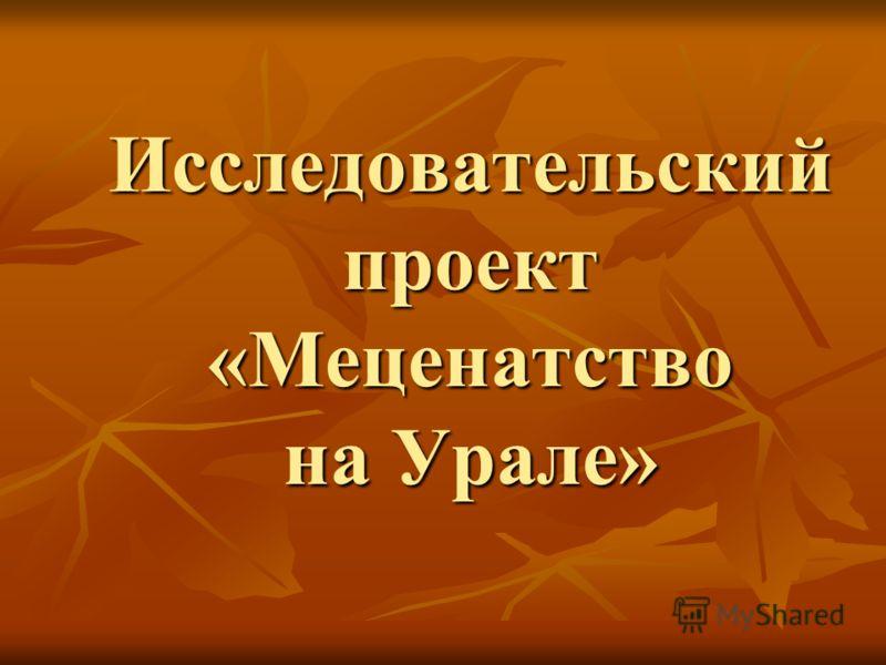 Исследовательский проект «Меценатство на Урале»