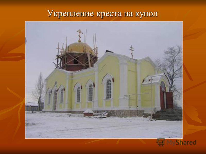 Укрепление креста на купол Укрепление креста на купол