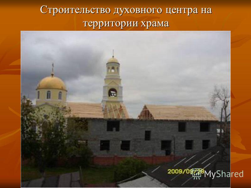 Строительство духовного центра на территории храма