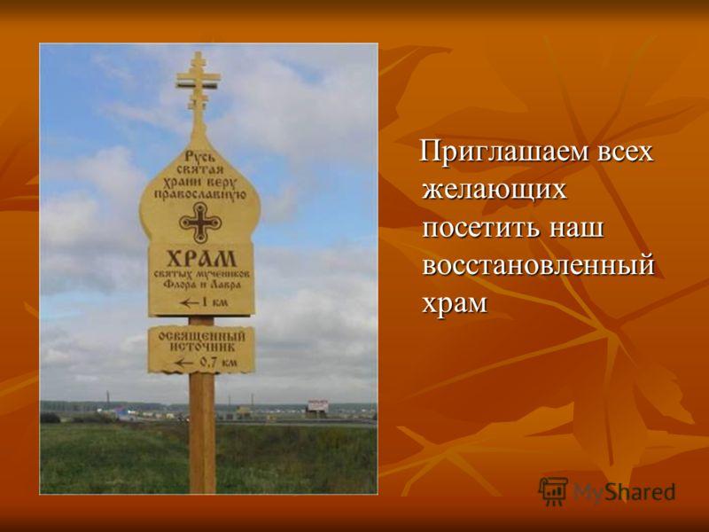 Приглашаем всех желающих посетить наш восстановленный храм Приглашаем всех желающих посетить наш восстановленный храм