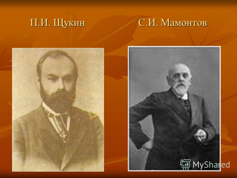 П.И. Щукин С.И. Мамонтов П.И. Щукин С.И. Мамонтов