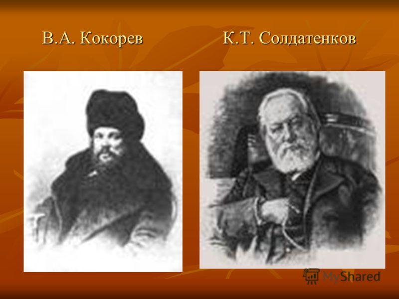 В.А. Кокорев К.Т. Солдатенков В.А. Кокорев К.Т. Солдатенков