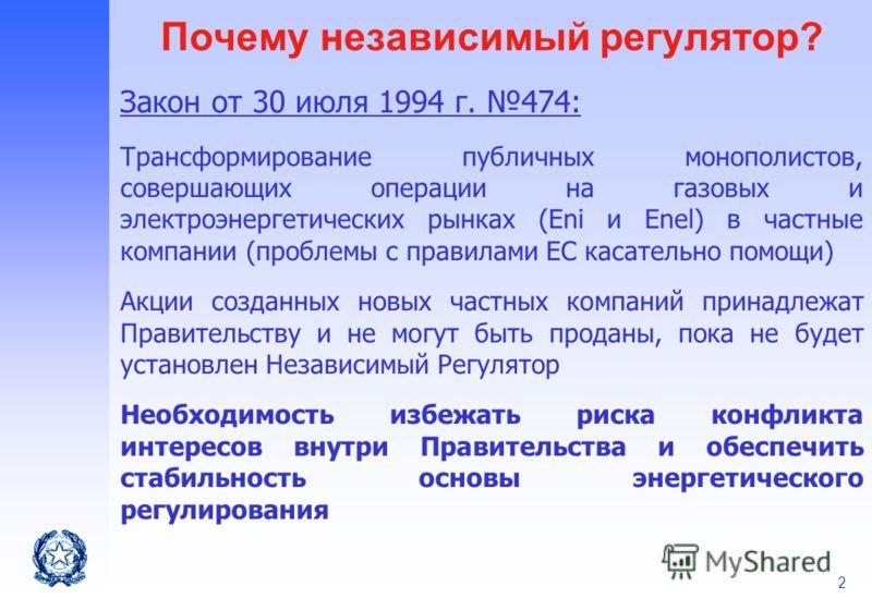 Почему независимый регулятор? Закон от 30 июля 1994 г. 474: Трансформирование публичных монополистов, совершающих операции на газовых и электроэнергетических рынках (Eni и Enel) в частные компании (проблемы с правилами ЕС касательно помощи) Акции соз