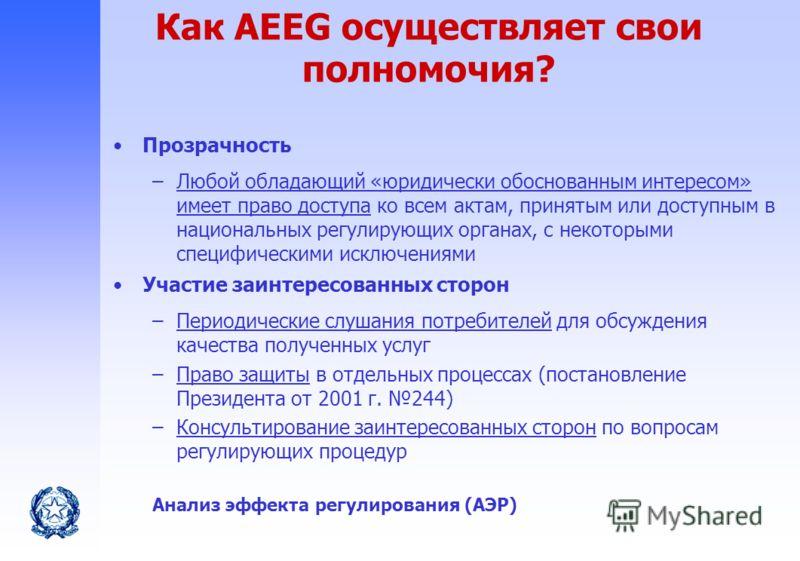 Как AEEG осуществляет свои полномочия? Прозрачность –Любой обладающий «юридически обоснованным интересом» имеет право доступа ко всем актам, принятым или доступным в национальных регулирующих органах, с некоторыми специфическими исключениями Участие