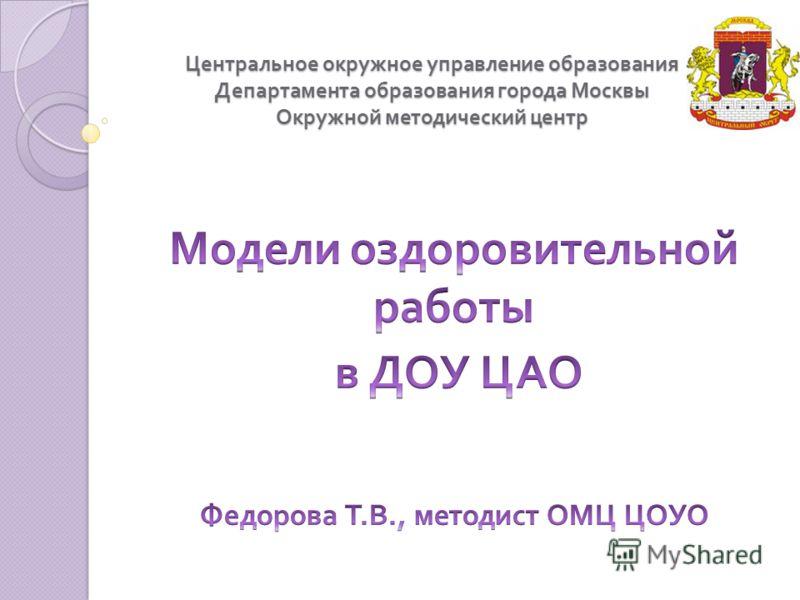 Центральное окружное управление образования Департамента образования города Москвы Окружной методический центр