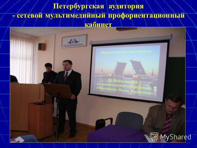 Петербургская аудитория - сетевой мультимедийный профориентационный кабинет