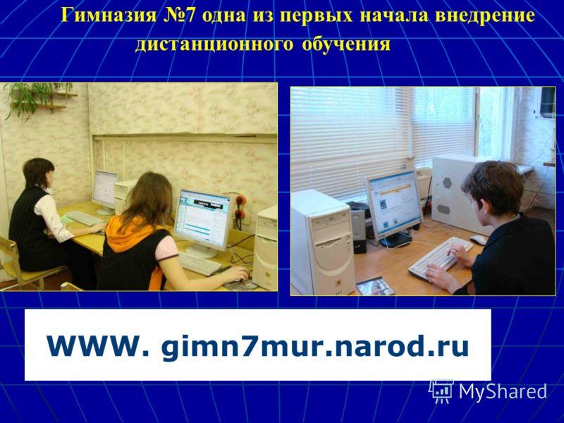 Гимназия 7 одна из первых начала внедрение дистанционного обучения WWW. gimn7mur.narod.ru