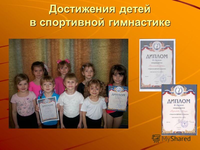 Достижения детей в спортивной гимнастике