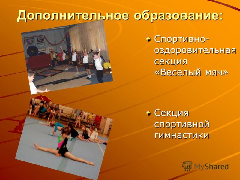 Дополнительное образование: Спортивно- оздоровительная секция «Веселый мяч» Секция спортивной гимнастики