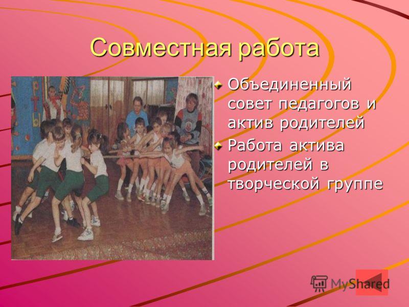 Совместная работа Объединенный совет педагогов и актив родителей Работа актива родителей в творческой группе