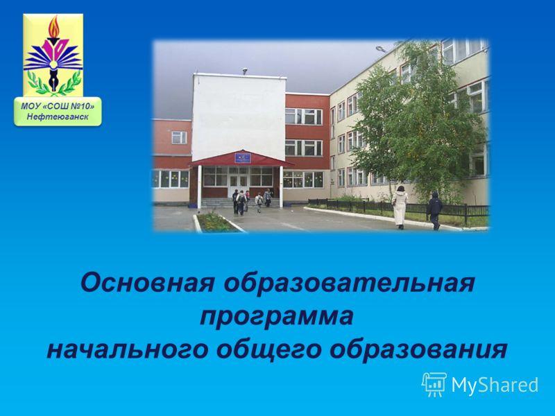 Основная образовательная программа начального общего образования МОУ «СОШ 10» Нефтеюганск