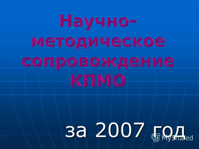 за 2007 год