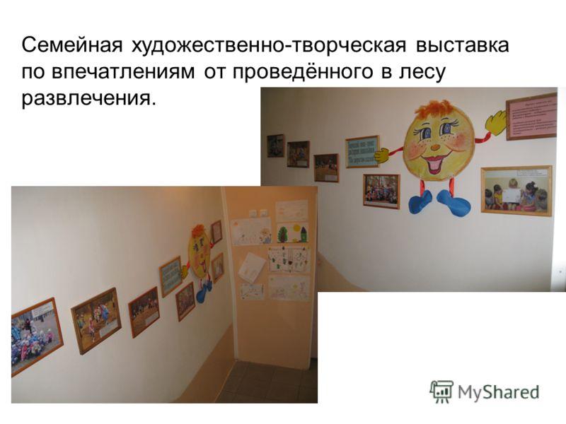 Семейная художественно-творческая выставка по впечатлениям от проведённого в лесу развлечения.