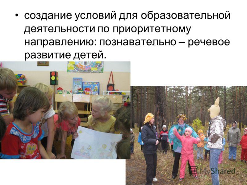 создание условий для образовательной деятельности по приоритетному направлению: познавательно – речевое развитие детей.