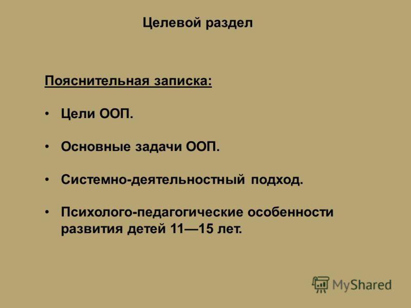 Пояснительная записка: Цели ООП. Основные задачи ООП. Cистемно-деятельностный подход. Психолого-педагогические особенности развития детей 1115 лет. Целевой раздел