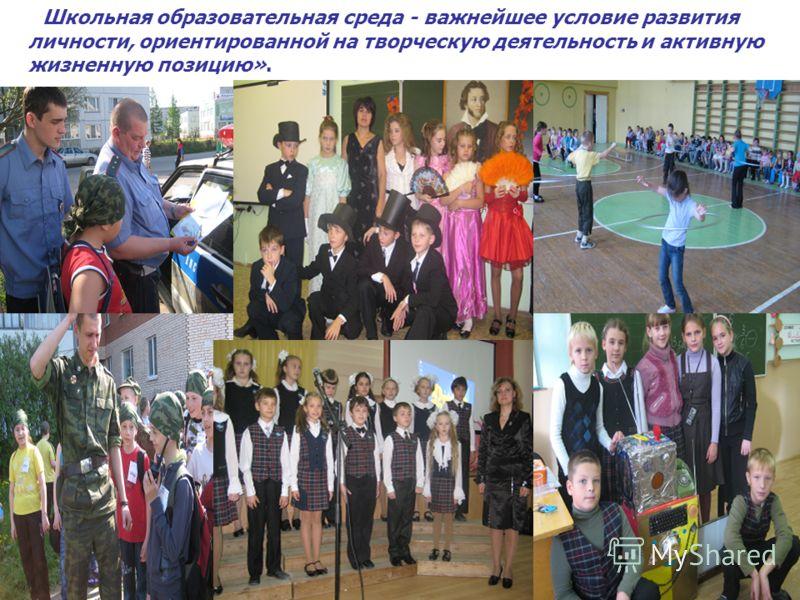 Много фото «Школьная образовательная среда - важнейшее условие развития личности, ориентированной на творческую деятельность и активную жизненную позицию».