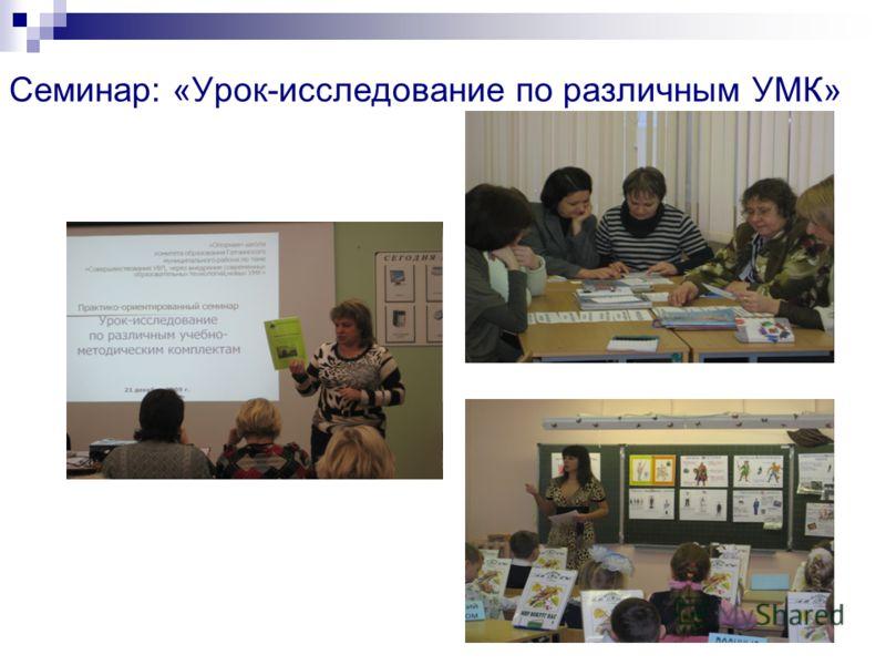 Семинар: «Урок-исследование по различным УМК»