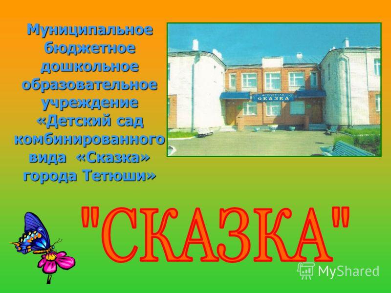 Муниципальноебюджетное дошкольное образовательное учреждение «Детский сад комбинированного вида «Сказка» города Тетюши»